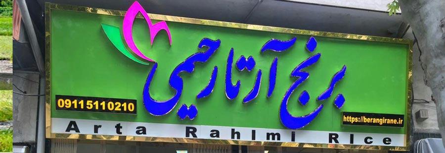 خرید برنج آرتا رحیمی