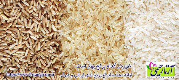 خوردن کدام برنج بهتر است