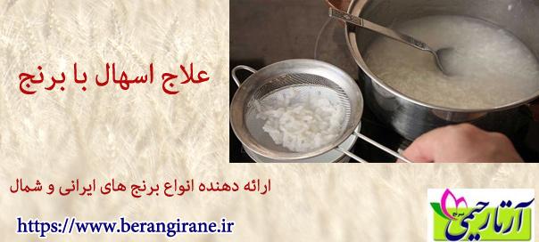 خواص دارویی برنج