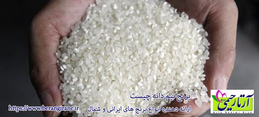 برنج نیم دانه چیست