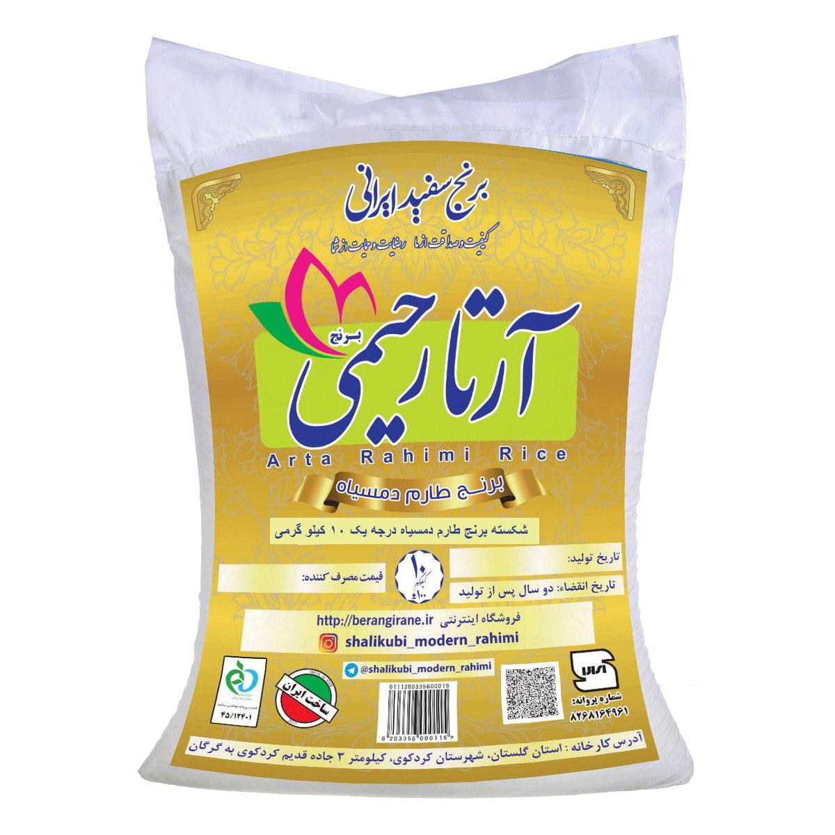 معطرترین برنج ایرانی کدام است؟