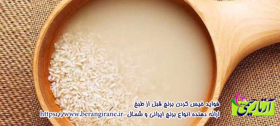 فواید خیس کردن برنج