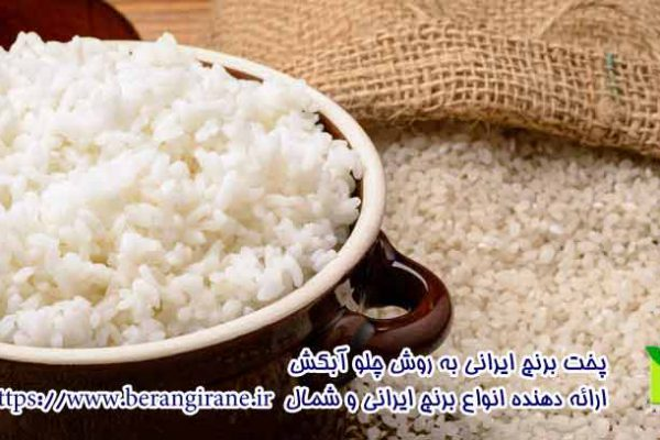 پخت برنج چلو ایرانی