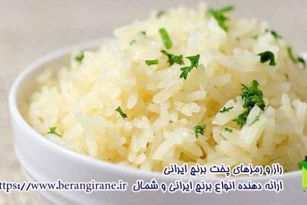 رازهای پخت برنج ایرانی