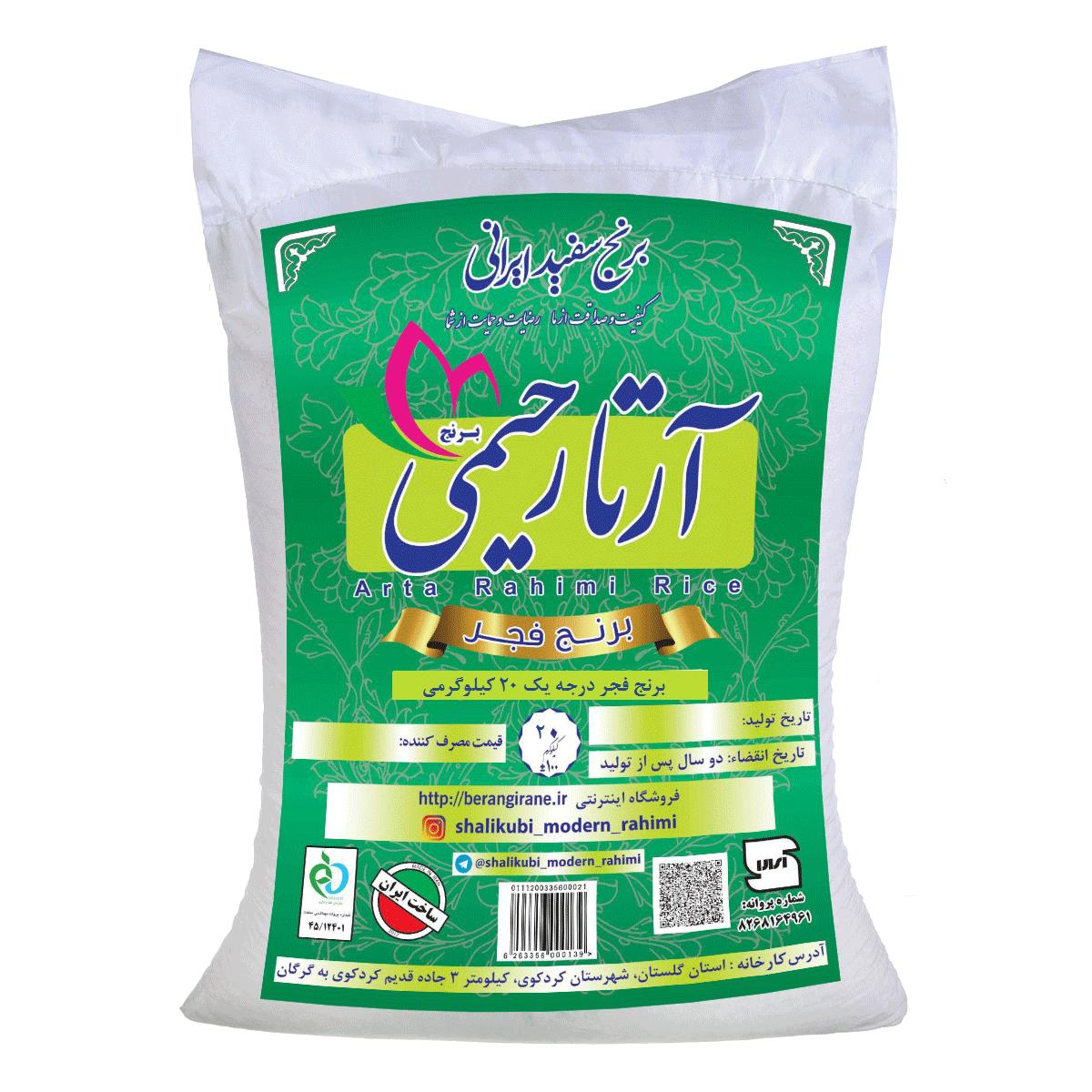 برنج فجر درجه یک 20 کیلو گرمی