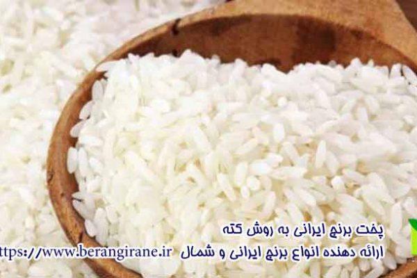 پخت برنج به روش کته