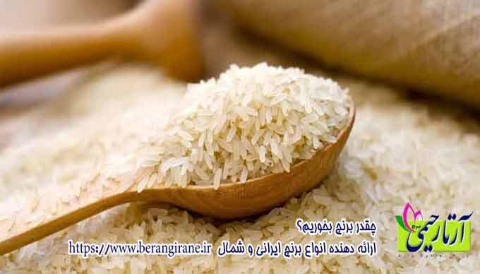 چقدر برنج بخوریم