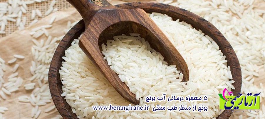 برنج از منظر طب سنتی