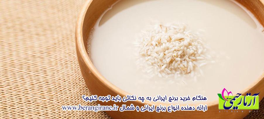 هنگام خرید برنج ایرانی به چه نکاتی باید توجه کنیم؟