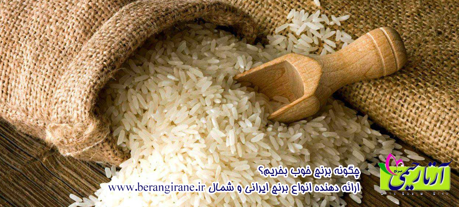 چگونه برنج خوب بخریم؟