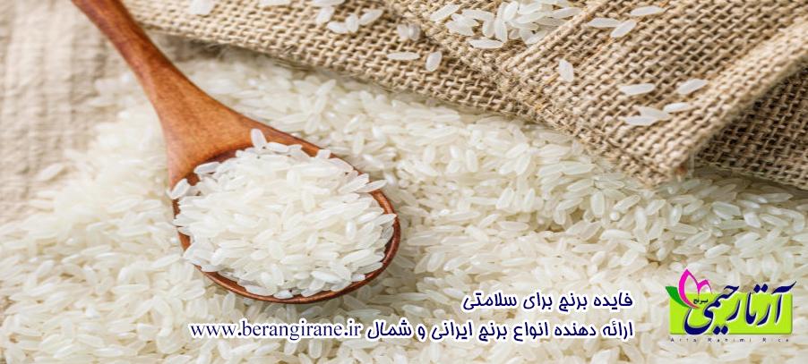 فایده برنج برای سلامتی