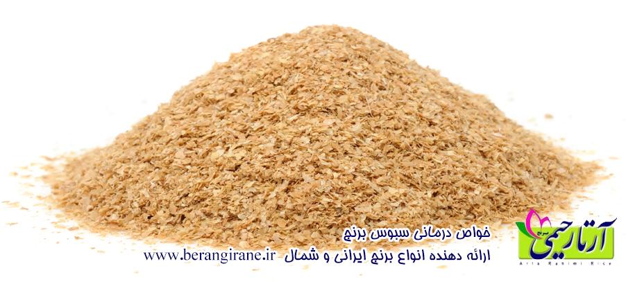 خواص درمانی سبوس برنج