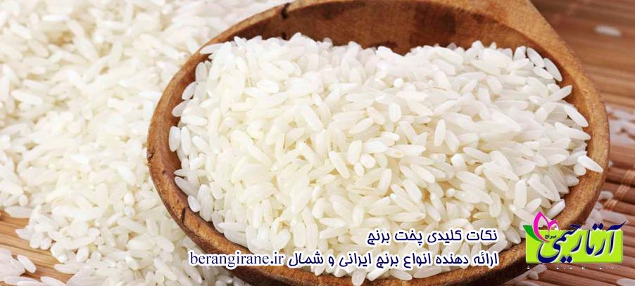 نکات کلیدی پخت برنج