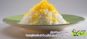 معایب استفاده از برنج پخته شده مانده