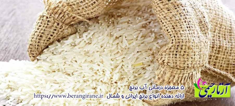 وجه تسمیه و خواستگاه استفاده از برنج