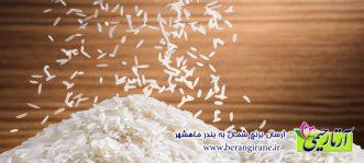 ارسال برنج شمال به بندر ماهشهر
