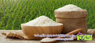 ارزش غذایی برنج