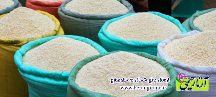 ارسال برنج شمال به ساوجبلاغ