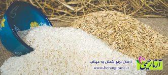 ارسال برنج شمال به میناب