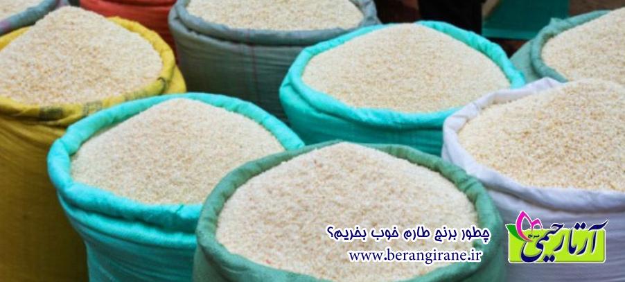 چطور برنج طارم خوب بخریم؟