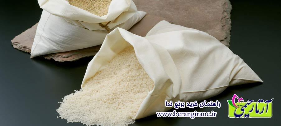 راهنمای خرید برنج ندا