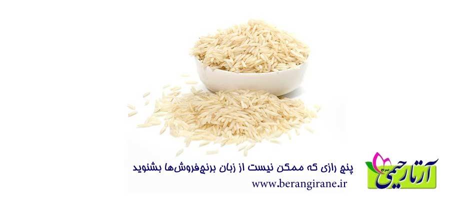پنج رازی که ممکن نیست از زبان برنجفروشها بشنوید