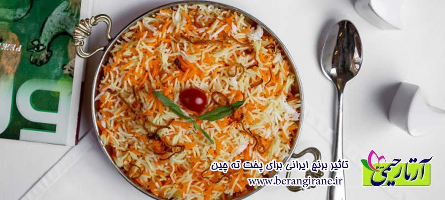 تاثیر برنج ایرانی برای پخت ته چین