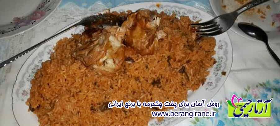 روش آسان برای پخت چکدرمه با برنج ایرانی