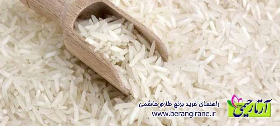 راهنمای خرید برنج طارم هاشمی