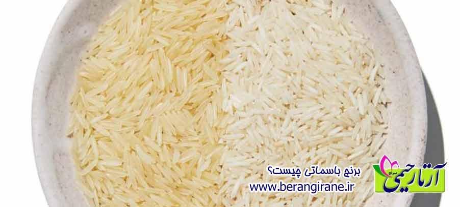برنج باسماتی چیست؟