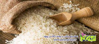 عطر برنج ایرانی در بورس کالا می پیچد.