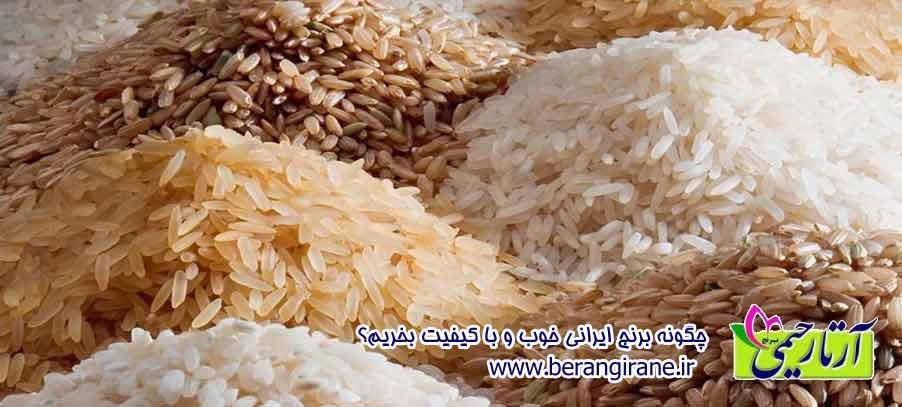 چگونه برنج ایرانی خوب و با کیفیت بخریم؟