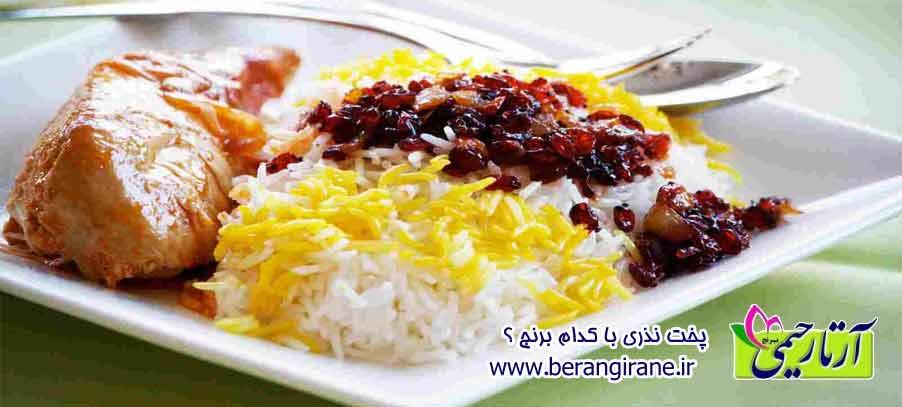 پخت نذری با کدام برنج ؟