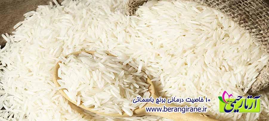 10 خاصیت درمانی برنج باسماتی