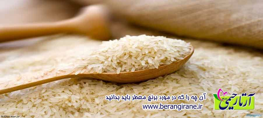 آن چه را که در مورد برنج معطر باید بدانید