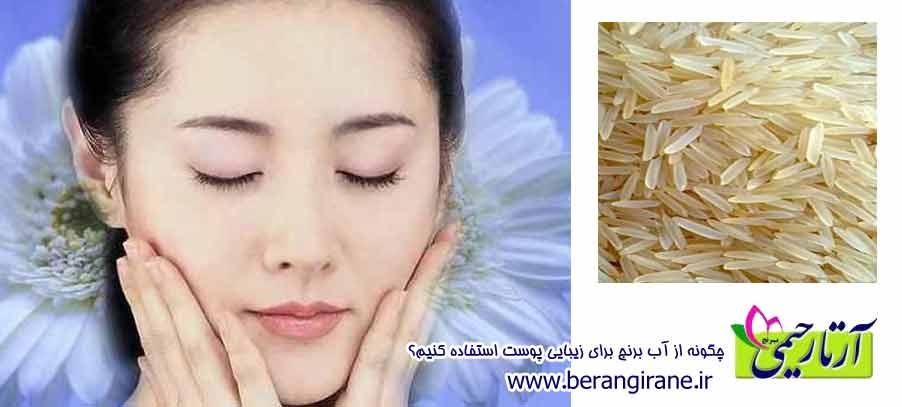 چگونه از آب برنج برای زیبایی پوست استفاده کنیم ؟