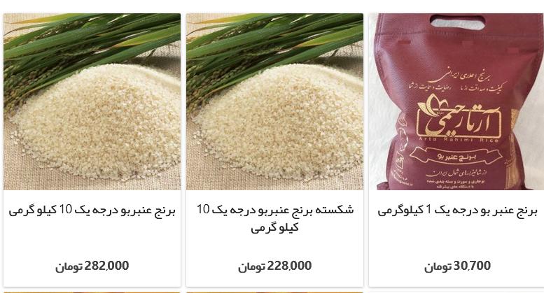 برنج عنبر بو اصل
